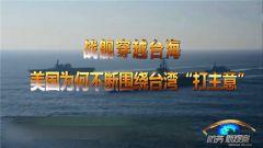 """《防务新观察》20181028美围绕台湾""""打主意"""""""