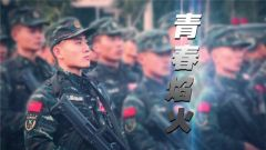 《中国武警》 20181028 青春焰火