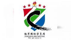 第6届陆军国际学员周在南京开幕