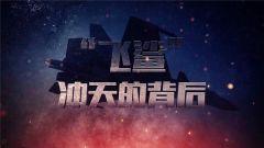"""《军事纪实》 20181029 """"飞鲨""""冲天的背后"""
