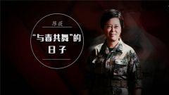 """《军旅人生》20181029 """"与毒共舞""""的日子"""