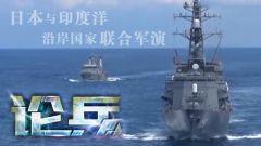 """论兵·日印联合军演  是""""印太战略""""的具体落实?"""