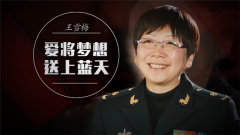 《军旅人生》20181031王雪梅:爱将梦想送上天