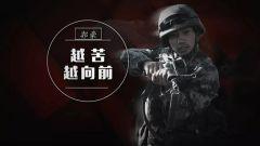 《军旅人生》20181102郭豪:越苦越向前
