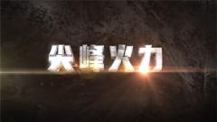 《军事科技》 20181103 尖峰火力③伞兵