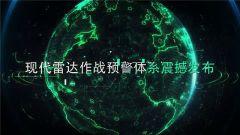 """""""雷达五大作战预警体系""""带你看到全球每个角落"""