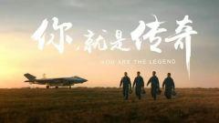 先睹为快!空军发布招飞宣传预告片《你,就是传奇》