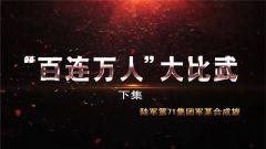 """《谁是终极英雄》20181104""""百连万人""""大比武"""