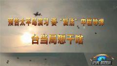 《防务新观察》20181104台当局预告太平岛演习