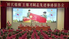 """""""时代楷模""""王继才同志先进事迹报告会在京举行"""