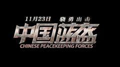 """《中国蓝盔》即将上映:中国硬汉打造血性""""兄弟连"""""""