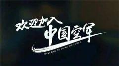 中国航展开幕 空军招飞展馆升级亮相