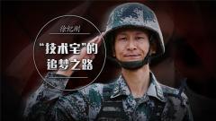 《军旅人生》 20181106 徐纪刚的追梦之路
