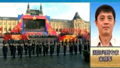 军事专家:阅兵意在唤起俄民众爱国主义情怀