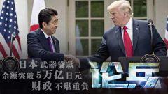 论兵·日武器贸易遇赤字 安倍政府遇严重考验?