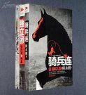 """40年,中国当代军旅小说从""""单兵作战""""到气象万千"""