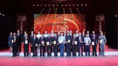 第十三届月桂奖颁奖典礼举行 歼-10B试飞员获奖