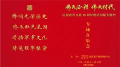 北京老干部活动中心举办庆祝改革开放40周年音乐会