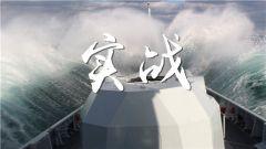 北部战区海军:开展9昼夜复杂海况实战考核