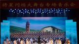 北京老干部活动中心举办庆祝改革开放40周年专场音乐会