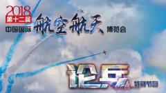 论兵·珠海航展走过12届 中国空军全面进入20时代