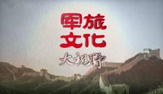 《军旅文化·大视野》20181109军旅电视篇