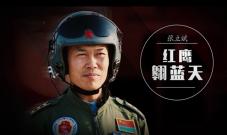"""《军旅人生》20181109张立斌:""""红鹰""""翱蓝天"""