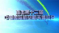 《军事科技》20181110 直击中国航展(上)