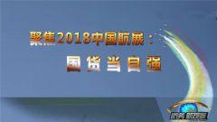 《防务新观察》20181110聚焦2018中国航展