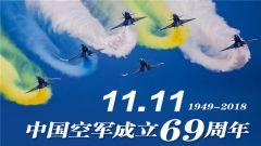 """【带你了解真正的""""双11""""】中国空军成立69周年"""