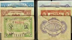 中华苏维埃国家银行巧妙解决货币防伪问题