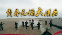 《中国武警》20181111青春无悔大漠兵