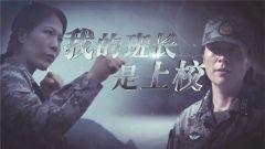《军事纪实》20181112我的班长是上校