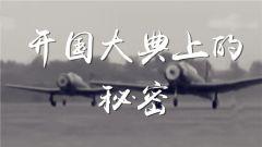 17架飞机转眼变成26架 开国大典上藏着这样的秘密