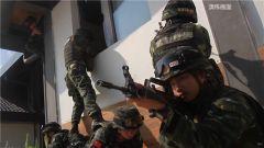 武警云南总队组织开展反恐实兵演练