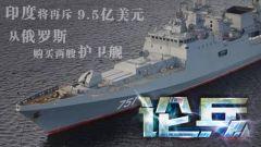 论兵·印度顶住美国压力 欲再购两艘俄护卫舰