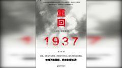 《重回1937》:与历史赛跑