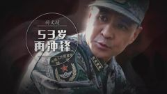 《军旅人生》20181114杨文岐:53岁再冲锋