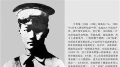 英雄烈士谱 王尔琢:中国工农红军优秀指挥员