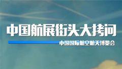 中国航展街头大拷问
