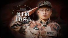 《军旅人生》20181115翟瑞永:博士的士兵突击