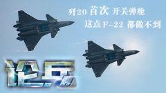 论兵·中国航展结束 杜文龙深入解读歼-20