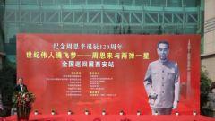 《世纪伟人腾飞梦—周恩来与两弹一星》展览在西安举行