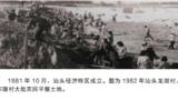 1981 年 10 月,汕头经济特区成立。图为 1982 年汕头龙湖村、东墩村大批农民平整土地。