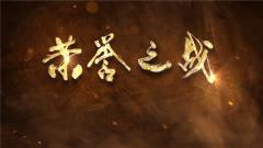 《百战经典》20181117荣誉之战·伏击雁门关