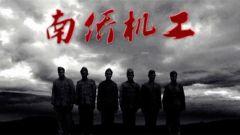 南洋华侨机工回国服务团:抗日烽火中的赤子壮歌