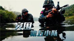 《中国武警》 20181118 突围 第五小队
