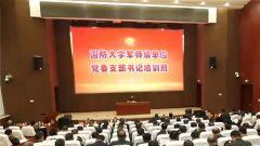 国防大学举办党委支部书记培训班