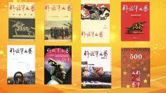 回望解放军出版社70年征程