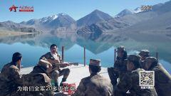 他背着吉他绕边防线走15万公里 只为义务送军歌